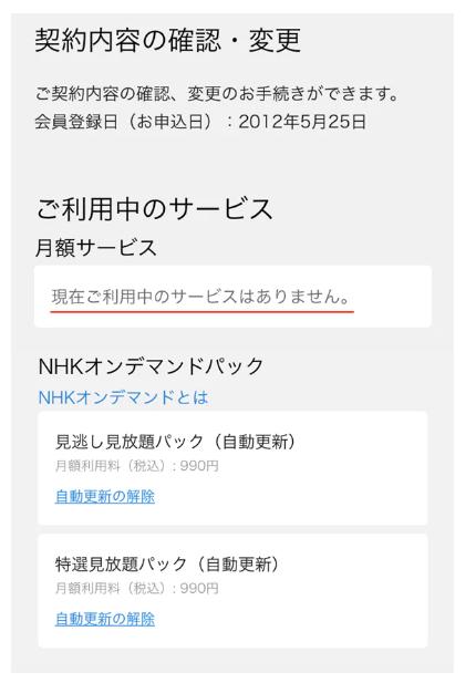 U-NEXTの契約内容の確認・変更の画面