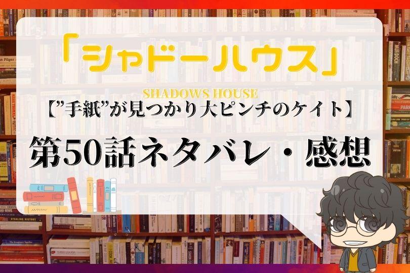 シャドーハウス50話