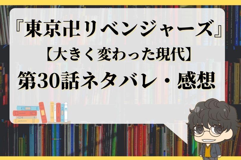 東京卍リベンジャーズ30話