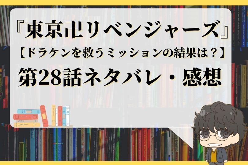 東京卍リベンジャーズ28話