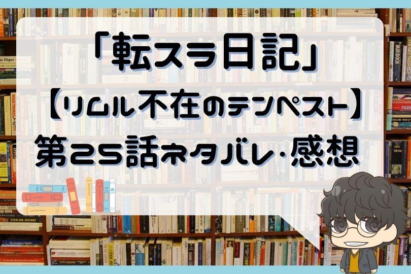 転スラ日記25話