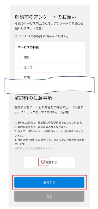U-NEXTの解約前のアンケートののお願いの画面