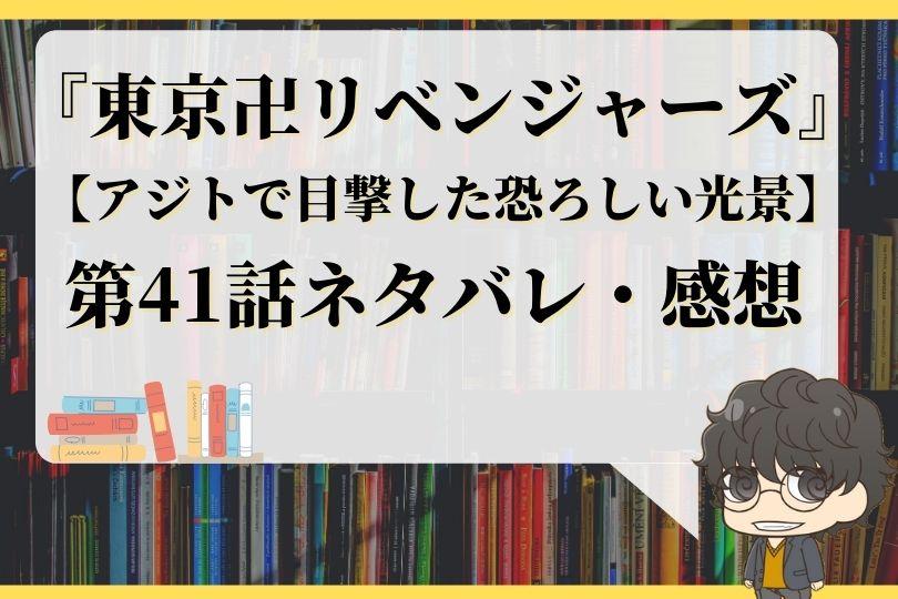 東京卍リベンジャーズ41話