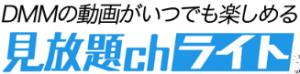 DMM見放題chライトのロゴ画像
