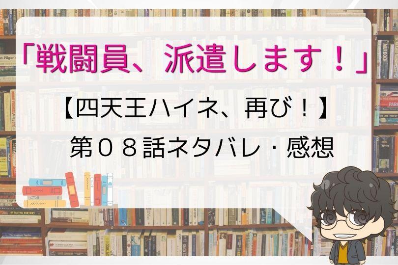 戦闘員、派遣します!8話のネタバレ!【四天王ハイネ、再び!】