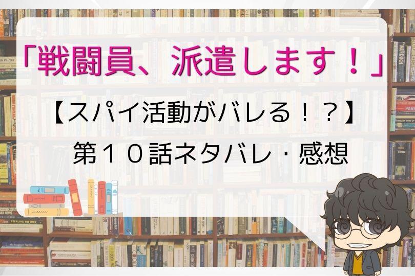 戦闘員、派遣します!10話のネタバレ!【スパイ活動がバレる!?】