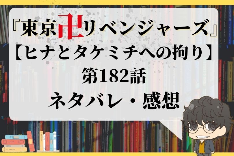 東京卍リベンジャーズ182話