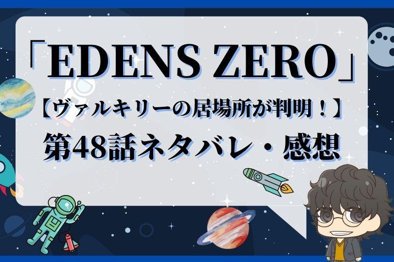 EDENS ZERO48話