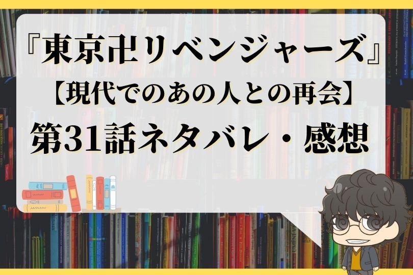 東京卍リベンジャーズ31話