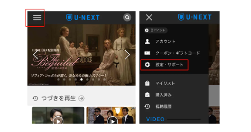 U-NEXTのトップ画面