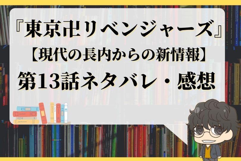 東京卍リベンジャーズ13話