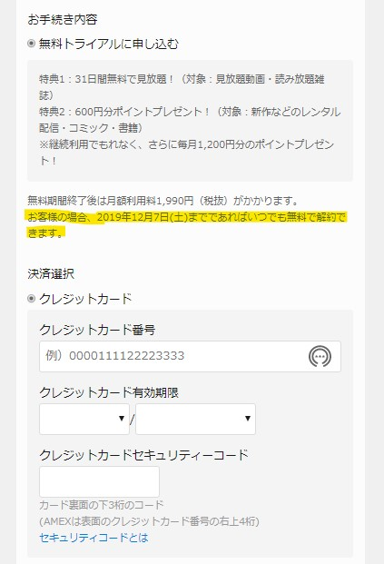 U-NEXTの無料トライアルの登録方法