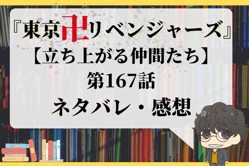 東京卍リベンジャーズ167話