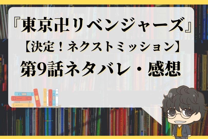 東京卍リベンジャーズ9話