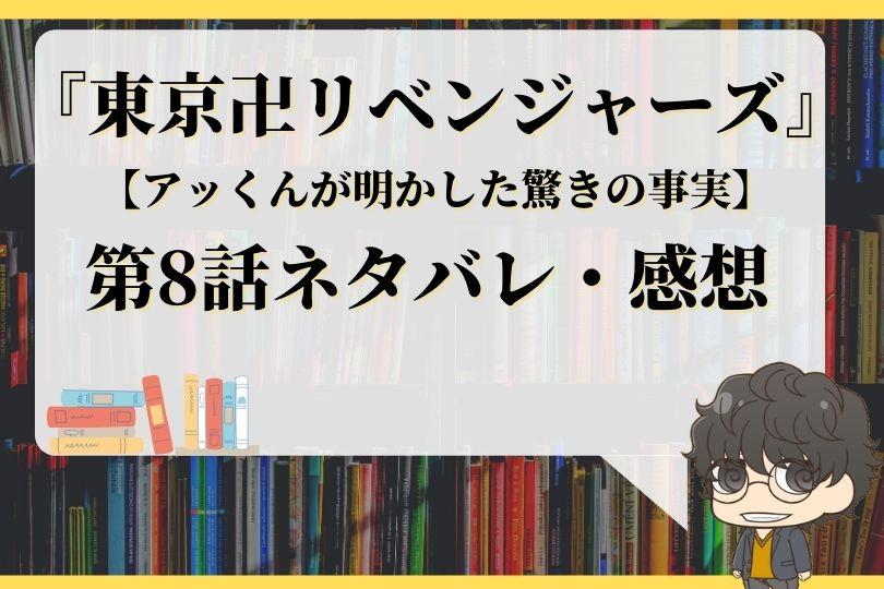東京卍リベンジャーズ8話