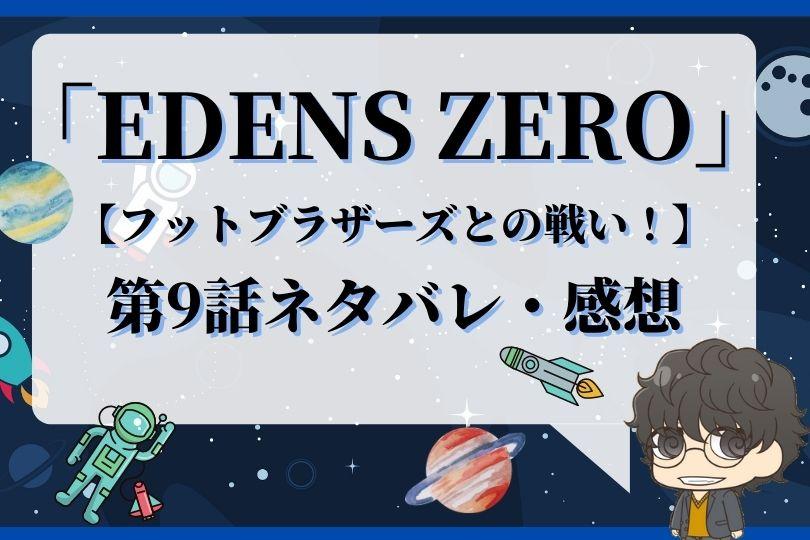 EDENS ZERO9話