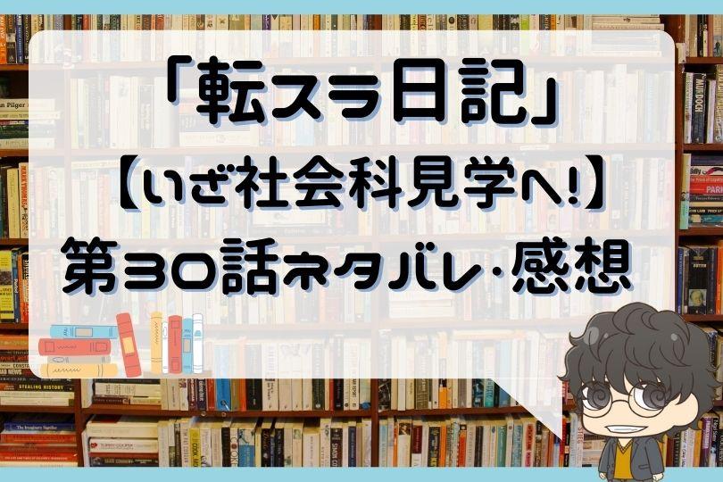 転スラ日記30話