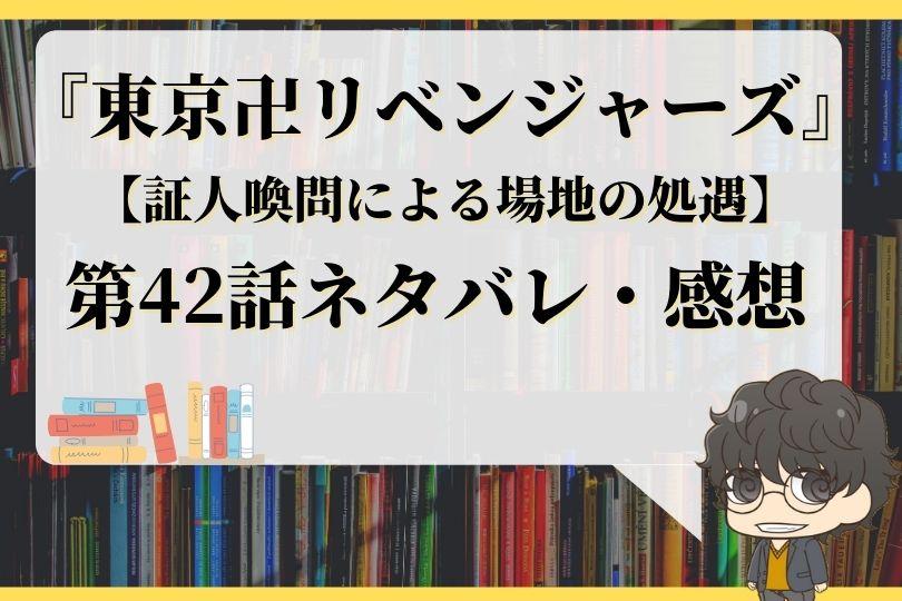 東京卍リベンジャーズ42話