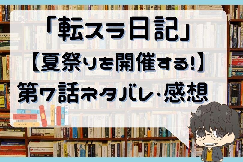 転スラ日記7話
