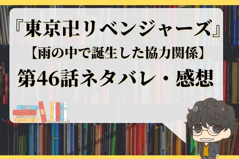 東京卍リベンジャーズ46話