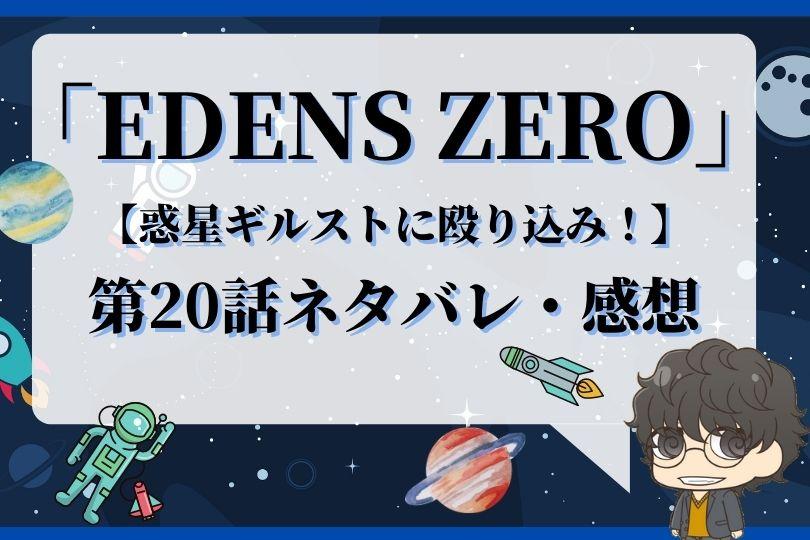 EDENS ZERO20話