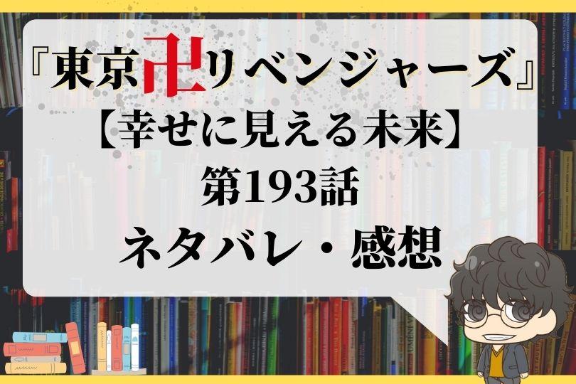 東京卍リベンジャーズ193話
