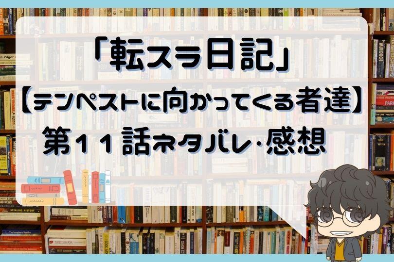 転スラ日記11話