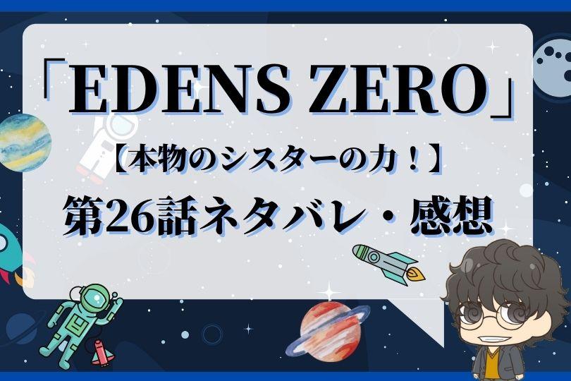 EDENS ZERO26話