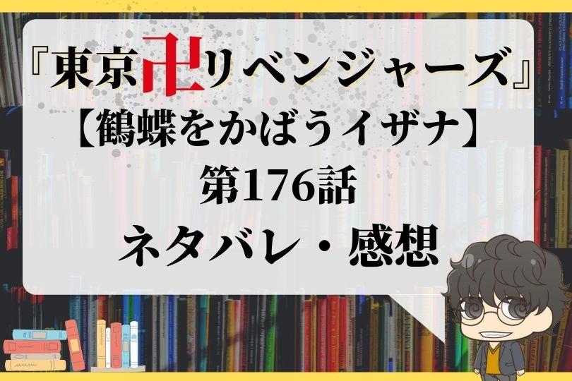 東京卍リベンジャーズ176話