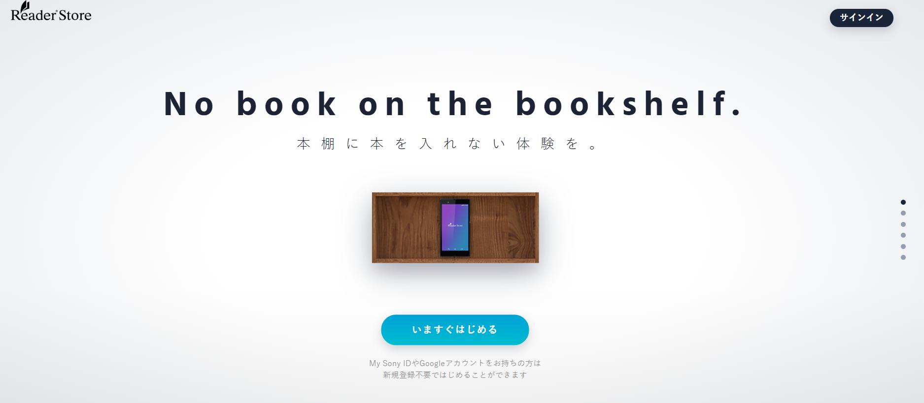Reader Storeのトップ画面