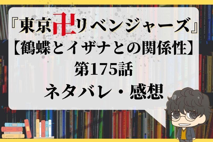 東京卍リベンジャーズ175話