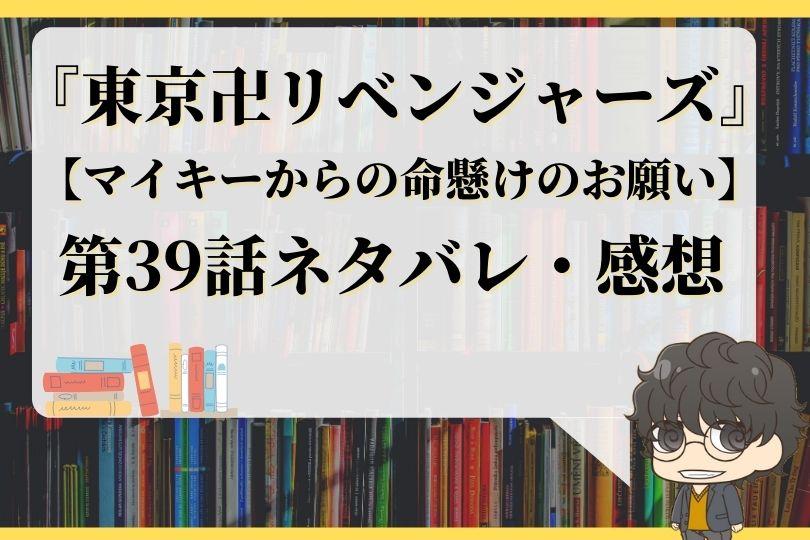 東京卍リベンジャーズ39話