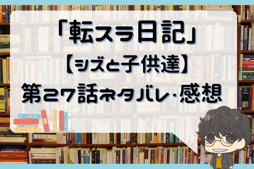 転スラ日記27話