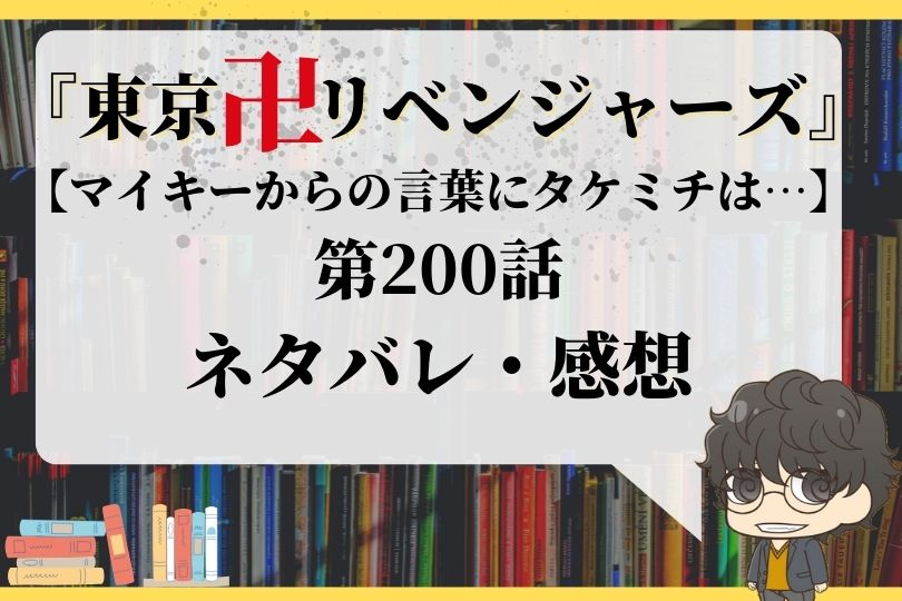東京卍リベンジャーズ200話