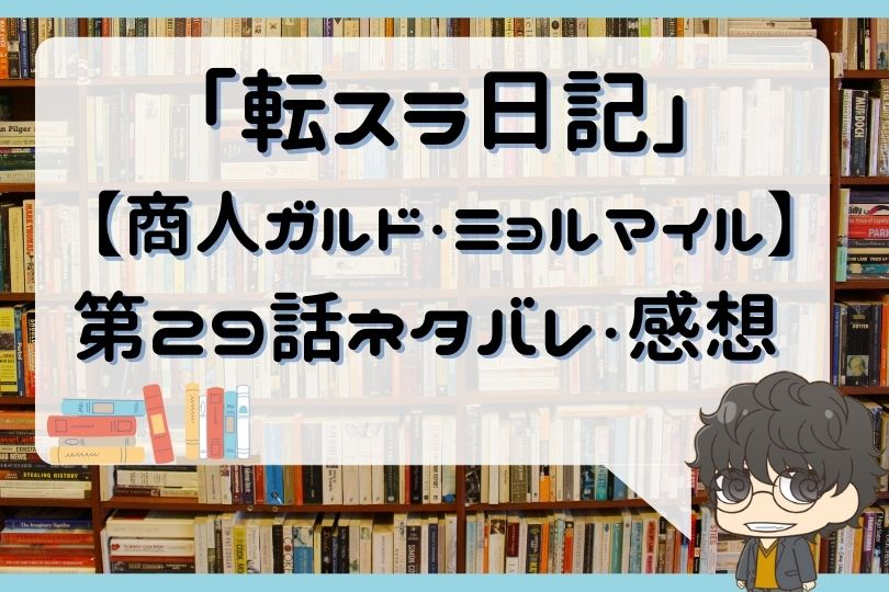 転スラ日記29話