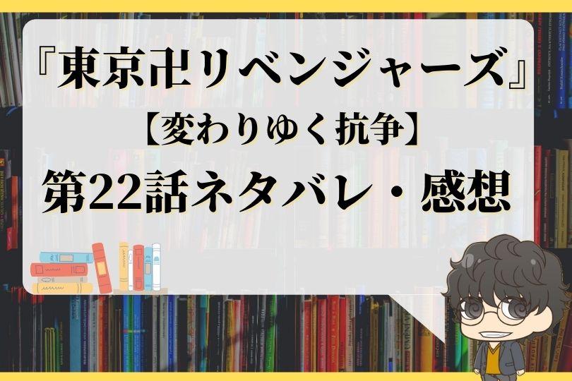東京卍リベンジャーズ22話