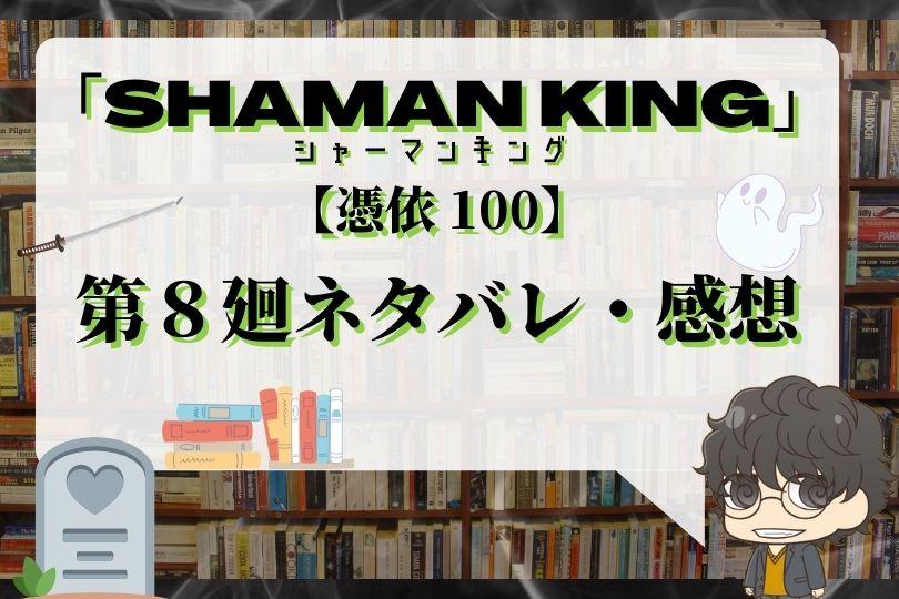 シャーマンキング8話