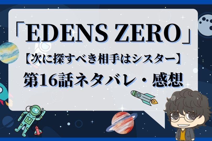 EDENS ZERO16話