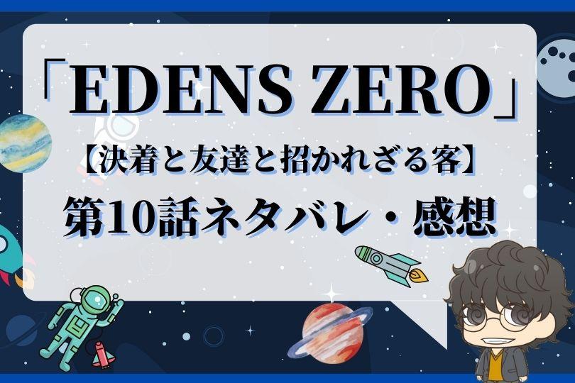 EDENS ZERO10話