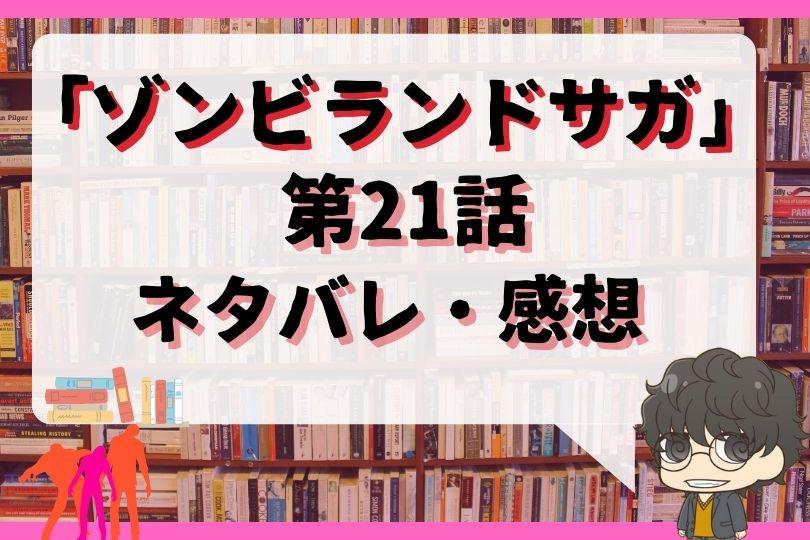 ゾンビランドサガ21話
