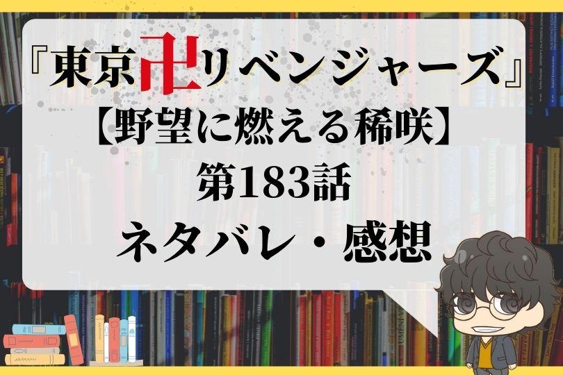 東京卍リベンジャーズ183話