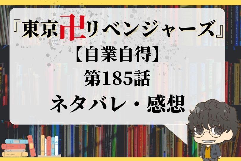 東京卍リベンジャーズ185話