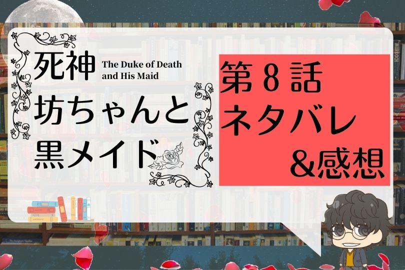 死神坊ちゃんと黒メイド8話