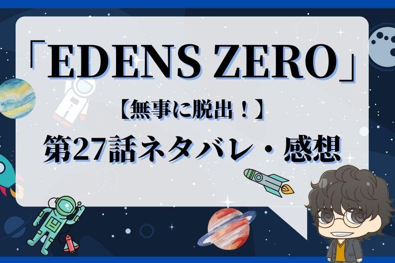EDENS ZERO27話