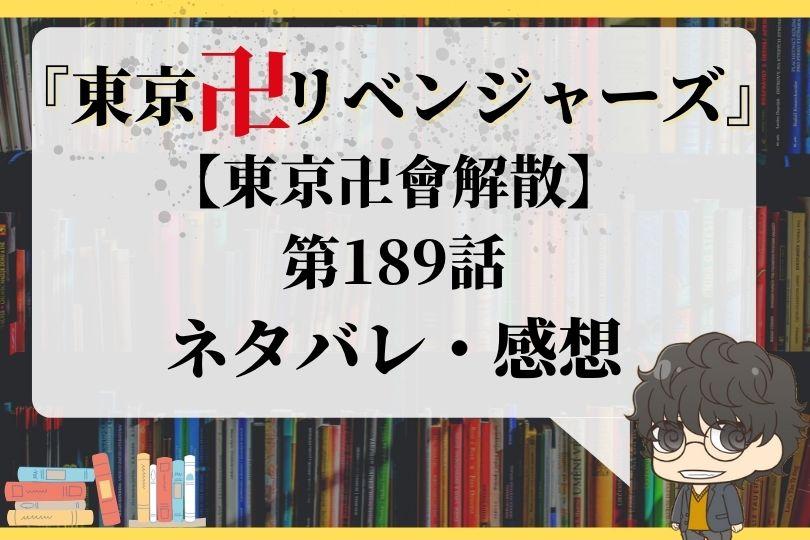 東京卍リベンジャーズ189話