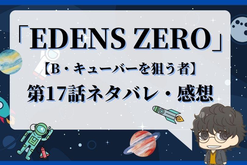 EDENS ZERO17話