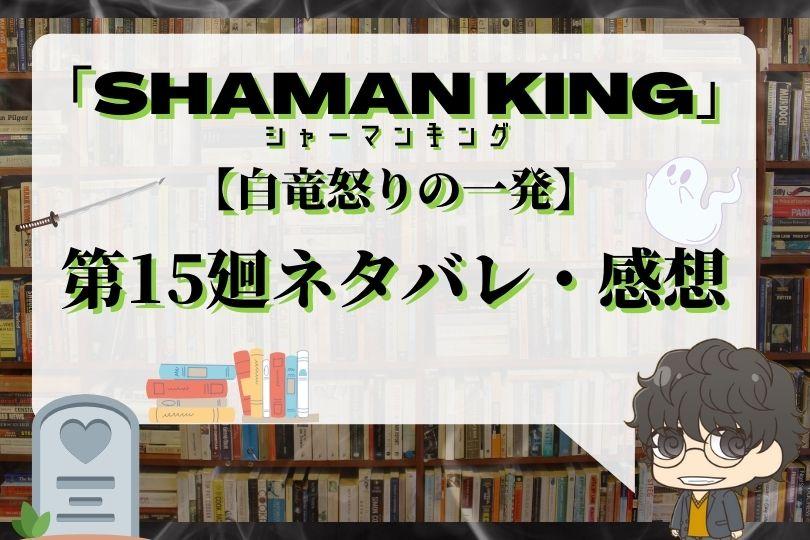 シャーマンキング15話