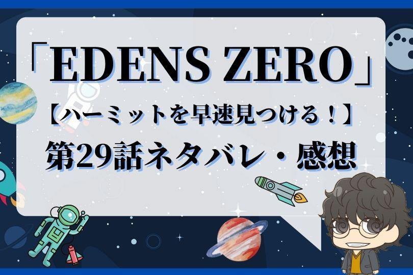 EDENS ZERO29話