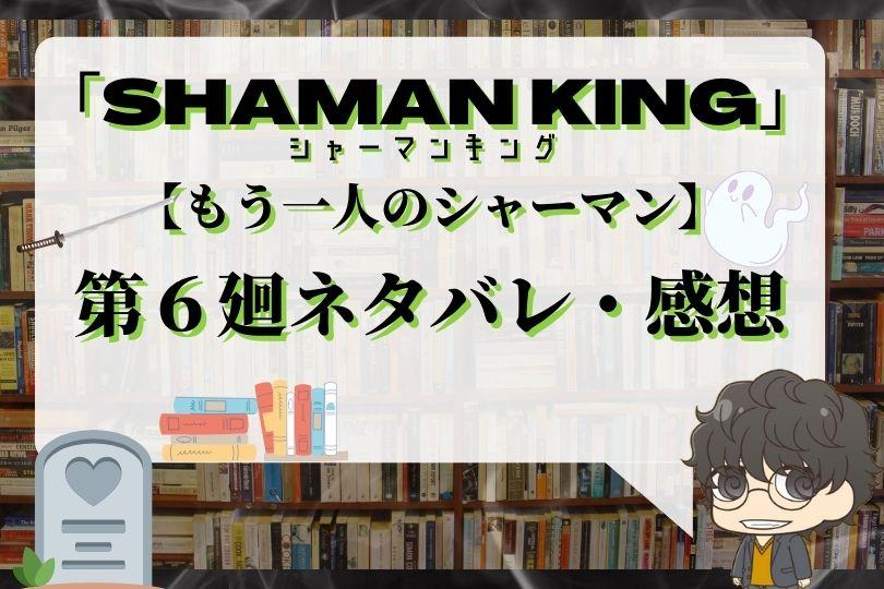 シャーマンキング6話