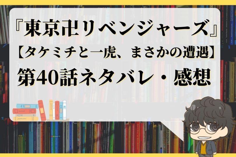 東京卍リベンジャーズ40話